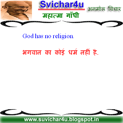 God has no religion. भगवान का कोई धर्म नहीं है.