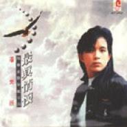 Pan Mei Chen (潘美辰) - Wo Xiang You Ge Jia (我想有个家)