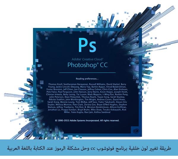 طريقة تغيير لون خلفية برنامج فوتوشوب cc وحل مشكلة الرموز عند الكتابة باللغة العربية