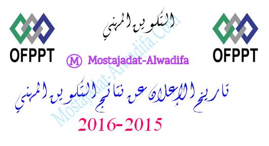 تاريخ الإعلان عن نتائج التكوين المهني 2015-2016