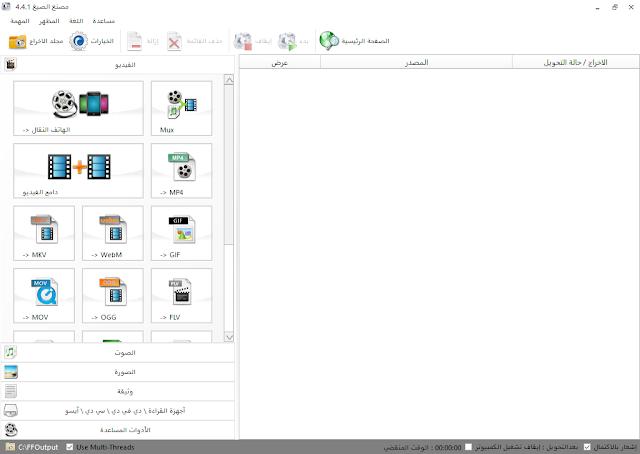 تحميل برنامج Format Factory لتحويل صيغ الملفات