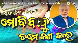 modi babu tume kana kala-black money and demoitisation song