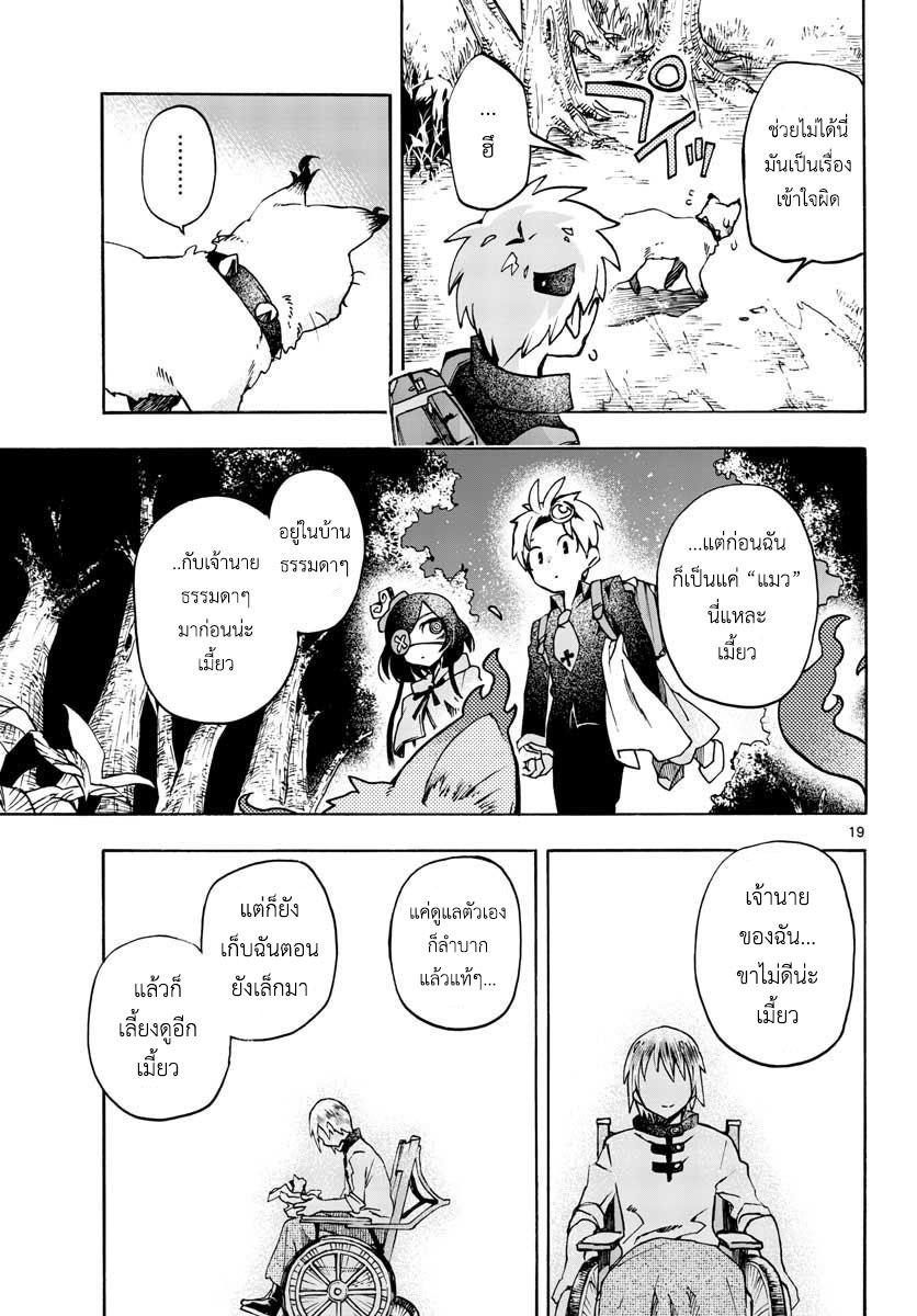 อ่านการ์ตูน Zomviguarna ตอนที่ 6 หน้าที่ 19