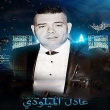 Adil El Miloudi-Wa Mi L3wacher Jat 2014