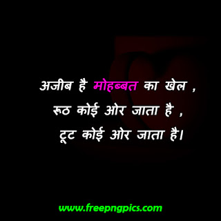 sad status in hindi, very sad status, hindi status, sad status, sad quotes in hindi, sad love status, sad love status in hindi, sad status in hindi for life, sad zindagi status in hindi, sad status in hindi for whatsapp, sad status in hindi and english, sad life status in hindi