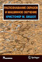 книга Кристофера М. Бишопа «Распознавание образов и машинное обучение»