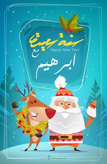 اكتب اسمك على صور بابا نويل 2020 مع ابراهيم