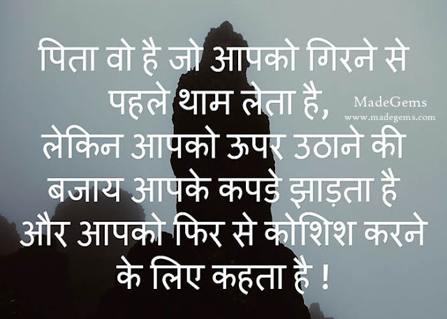 Fathers Day Emotional Hindi Poem Message Madegems