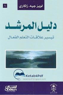 كتاب دليل المرشد تيسير علاقات التعلم الفعال PDF