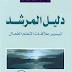 تحميل كتاب دليل المرشد تيسير علاقات التعلم الفعال PDF