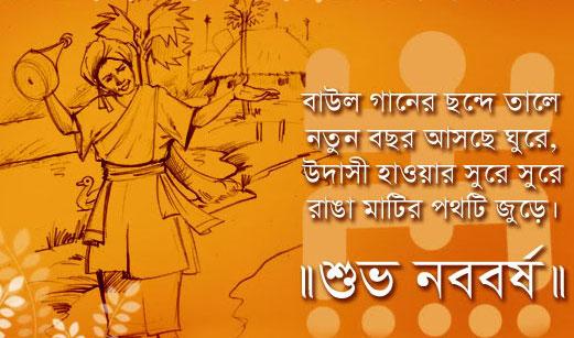 Pohela Boishakh Facebook Cover Picture