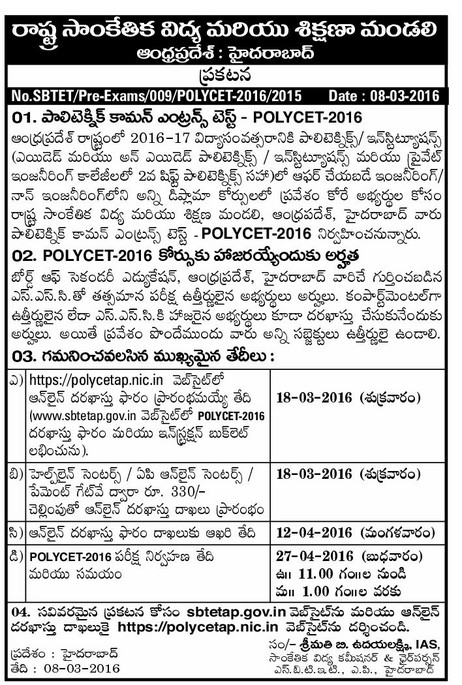 AP Polycet Notification 2016 Online Application Form