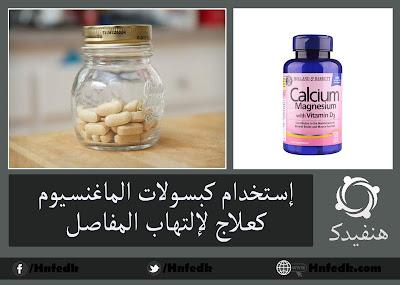 الماغنسيوم لعلاج إلتهاب المفاصل