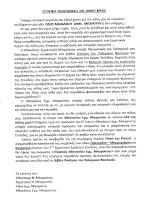 ΑΘΑΝΑΣΙΟΣ ΕΜΜ. ΜΠΑΡΟΥΤΗΣ