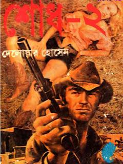 শোধ ২ (ওয়েস্টার্ণ বই) - দেলোয়ার হোসেন Shodh 2 Western by Delowar Hossain