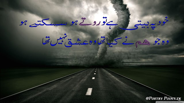 Urdu Sad Poetry // Heart Touching Poetry // Deep Poetry