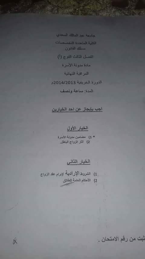 نماذج امتحانات قانون الأسرة السداسي الثالث s3 للسنوات السابقة