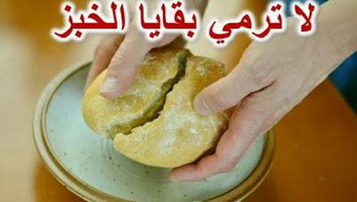 لا ترمي بقايا الخبز بعد اليوم - شاهد كيف تحولها الي افكار لن تخطر في بالك!