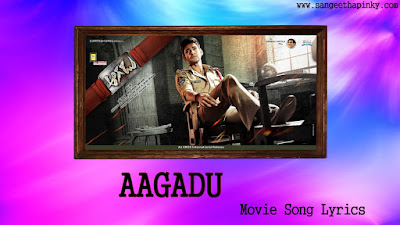 aagadu-telugu-movie-songs-lyrics