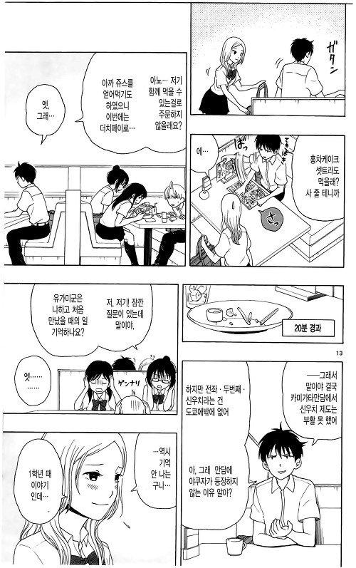 유가미 군에게는 친구가 없다 7화의 12번째 이미지, 표시되지않는다면 오류제보부탁드려요!