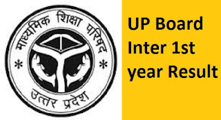 UP Board Inter 1st year Result 2017