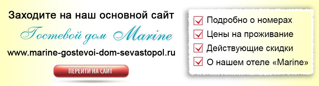 Марине, гостевой дом Севастополь