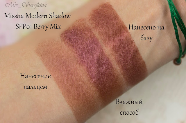 тени Missha Modern Shadow SPP01 Berry Mix свотчи