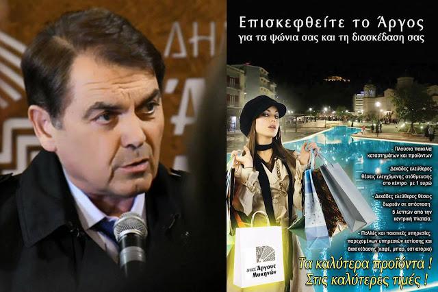 Δ.Καμπόσος: Στηρίζοντας τις τοπικές αγορές στηρίζουμε τις θέσεις εργασίας των δικών μας ανθρώπων