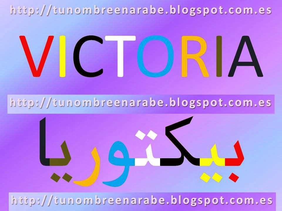Nombres en arabe VICTORIA para tatuajes