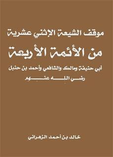 تحميل موقف الشيعة الإثنى عشرية من الأئمة الأربعة - خالد بن أحمد الزهراني pdf