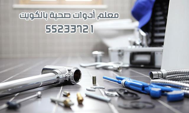 معلم أدوات صحية بالكويت