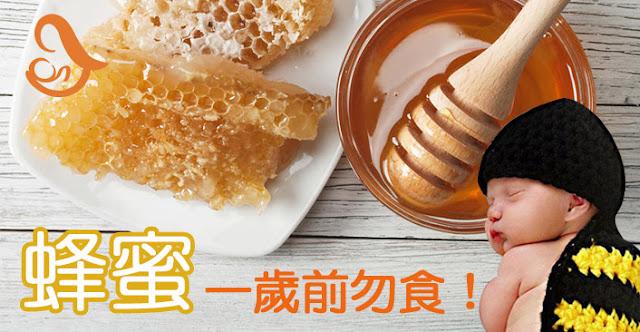 一歲前不能吃蜂蜜原因