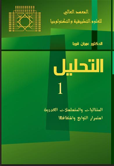 كتاب  التحليل -1 PDF عمران قوبا