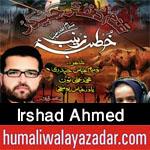 http://www.humaliwalayazadar.com/2017/09/irshad-ahmed-nohay-2018.html