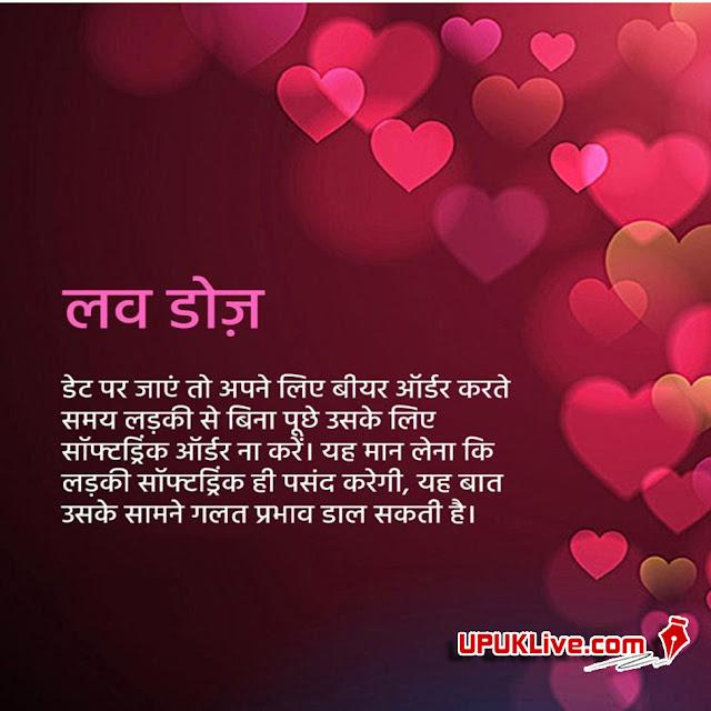 Love Dose | Love tips in Hindi