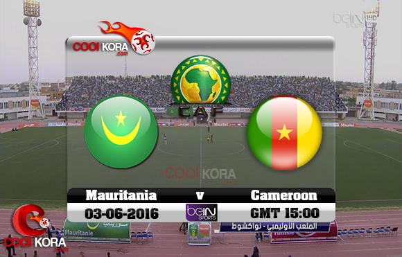 مشاهدة مباراة موريتانيا والكاميرون اليوم 3-6-2016 تصفيات كأس أمم أفريقيا