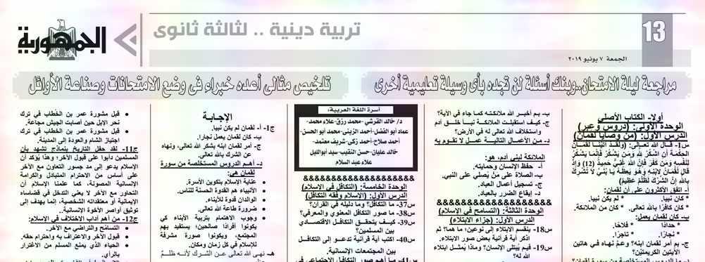 مراجعة ملحق الجمهورية التعليمى ليلة امتحان التربية الدينية الاسلامية ثانوية عامة 2019