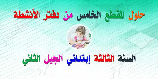 حلول المقطع الخامس من دفتر الأنشطة اللغة العربية السنة الثالثة إبتدائي