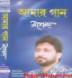 amar gaan mp song monomoy bhattacharya blog juri
