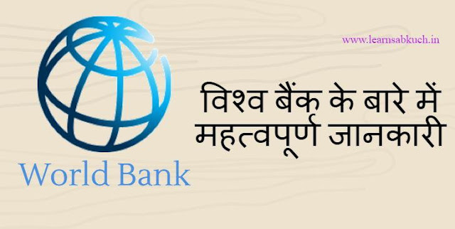 Important Information about the World Bank