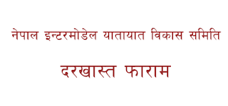 Application Form Download Nepal Intermodel Yatayat Bikas Samiti