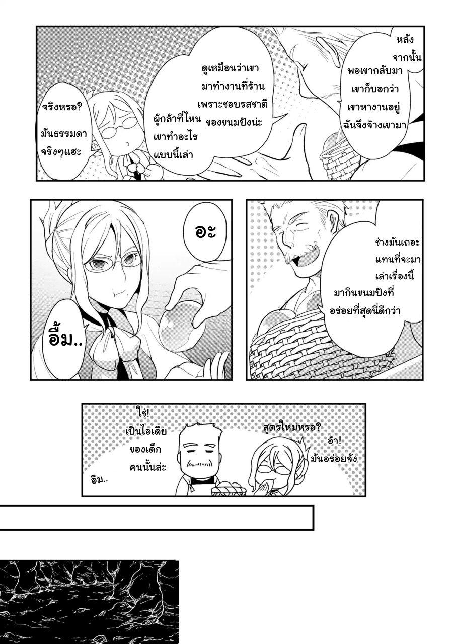 อ่านการ์ตูน Suterare Yuusha wa Kitakuchuu ตอนที่ 2 หน้าที่ 17