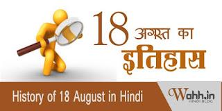 18-august-Aaj-Ka-itihaas-History