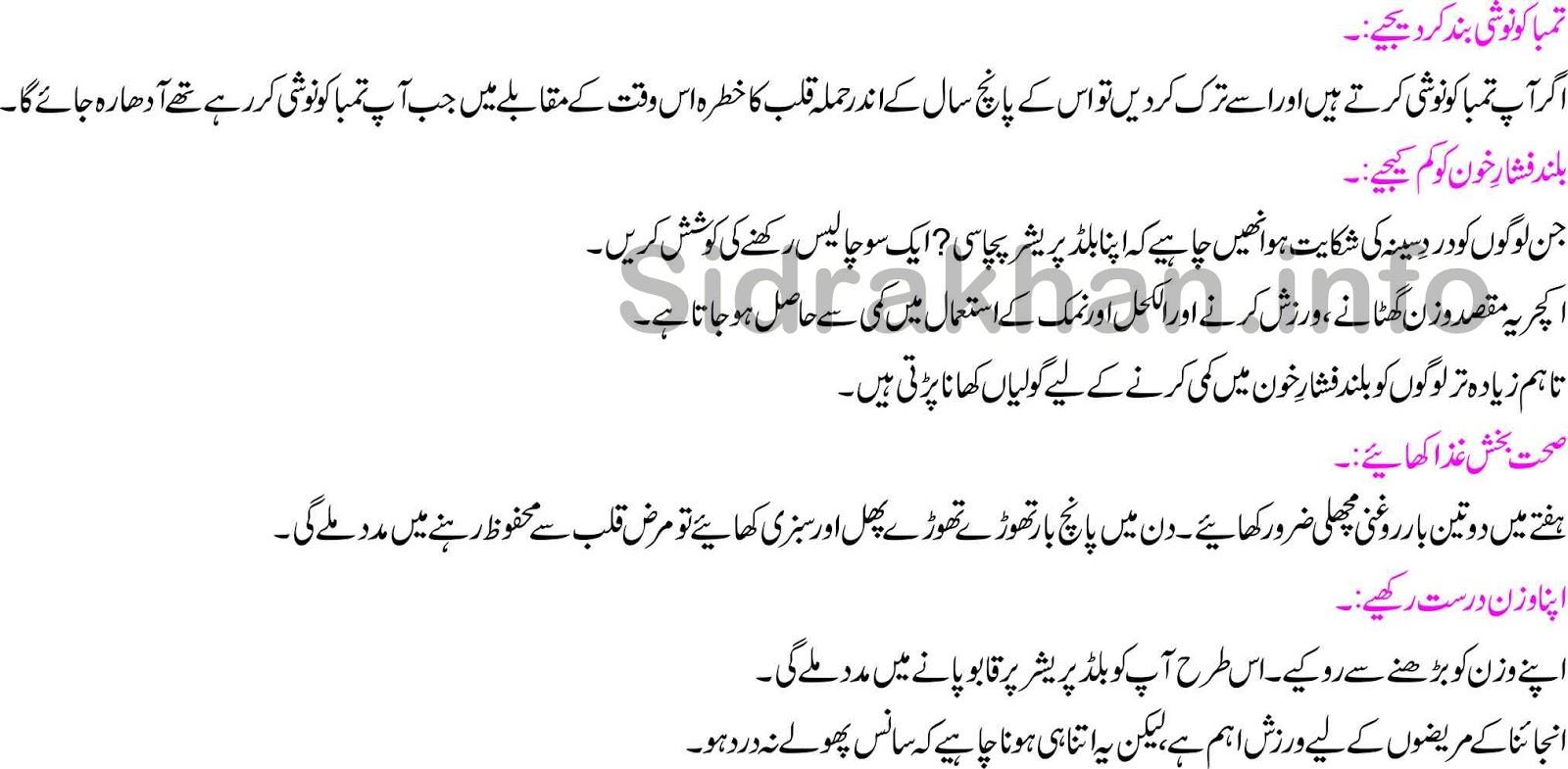 Angina Prevention Diet Urdu