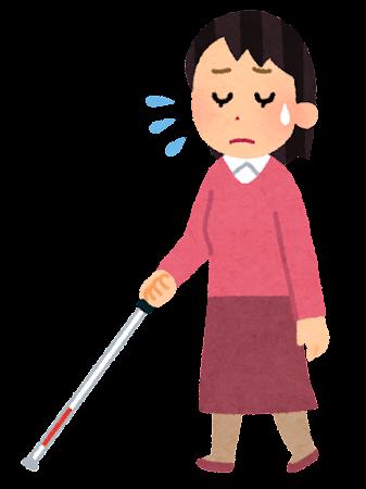 白杖を使って歩く困った顔の人のイラスト(女性)