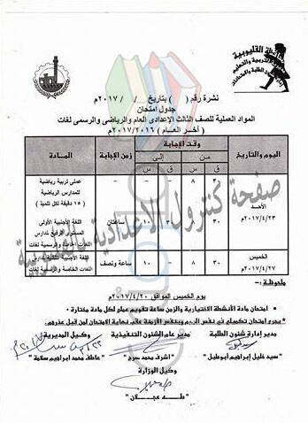 جدول امتحانات الصف الثالث الاعدادى 2017 الترم الثاني محافظة القليوبية