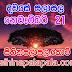 Lagna Palapala Ada Dawase  | ලග්න පලාපල | Sathiye Lagna Palapala 2019 | 2019-11-21