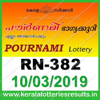 "keralalotteriesresults.in, ""kerala lottery result 10 03 2019 pournami RN 382"" 10th March 2019 Result, kerala lottery, kl result, yesterday lottery results, lotteries results, keralalotteries, kerala lottery, keralalotteryresult, kerala lottery result, kerala lottery result live, kerala lottery today, kerala lottery result today, kerala lottery results today, today kerala lottery result,10 3 2019, 10.3.2019, kerala lottery result 10-3-2019, pournami lottery results, kerala lottery result today pournami, pournami lottery result, kerala lottery result pournami today, kerala lottery pournami today result, pournami kerala lottery result, pournami lottery RN 382 results 10-3-2019, pournami lottery RN 382, live pournami lottery RN-382, pournami lottery, 10/03/2019 kerala lottery today result pournami, pournami lottery RN-382 10/3/2019, today pournami lottery result, pournami lottery today result, pournami lottery results today, today kerala lottery result pournami, kerala lottery results today pournami, pournami lottery today, today lottery result pournami, pournami lottery result today, kerala lottery result live, kerala lottery bumper result, kerala lottery result yesterday, kerala lottery result today, kerala online lottery results, kerala lottery draw, kerala lottery results, kerala state lottery today, kerala lottare, kerala lottery result, lottery today, kerala lottery today draw resultkerala lotteries pournami"