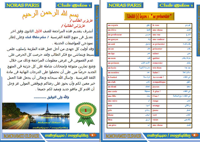 امتحانات لغة فرنسية لمنهج club@dos1 للصف الاول الثانوى ترم اول لمسيو محمد الشاعر