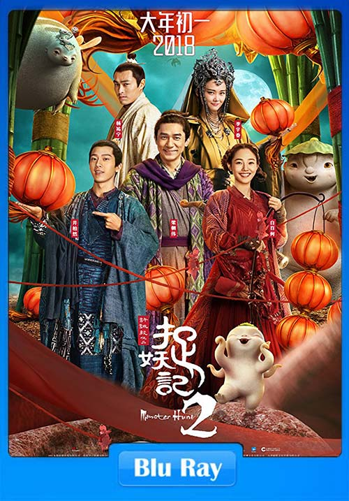 Monster Hunt 2 2018 720p BluRay Dual Audio Hindi Chinese x264 | 408p 300MB | 100MB HEVC